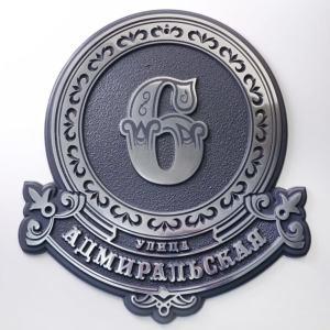 Металлическая табличка: Адмиральская, 6