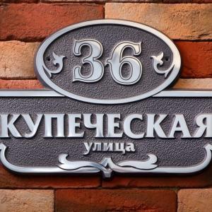 Металлическая табличка: Купеческая, 36