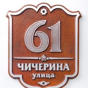 Металлическая табличка: Чичерина, 61