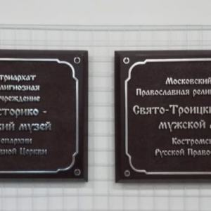 Таблички из металла: Табличка металла - 02