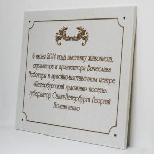 Таблички из искусственного камня: Табличка из искусственного камня — 04