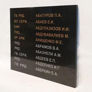 Таблички из искусственного камня: Табличка из искусственного камня — 07