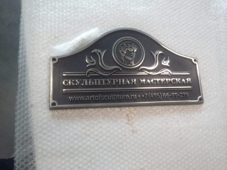 Металлическая табличка: Парк-отель