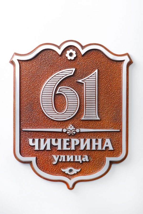Металлическая табличка: Театральная, 57
