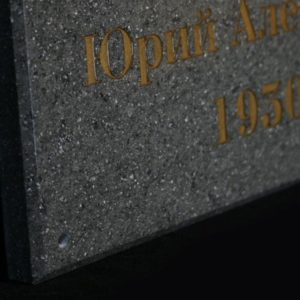 Таблички из искусственного камня: Табличка из искусственного камня — 10