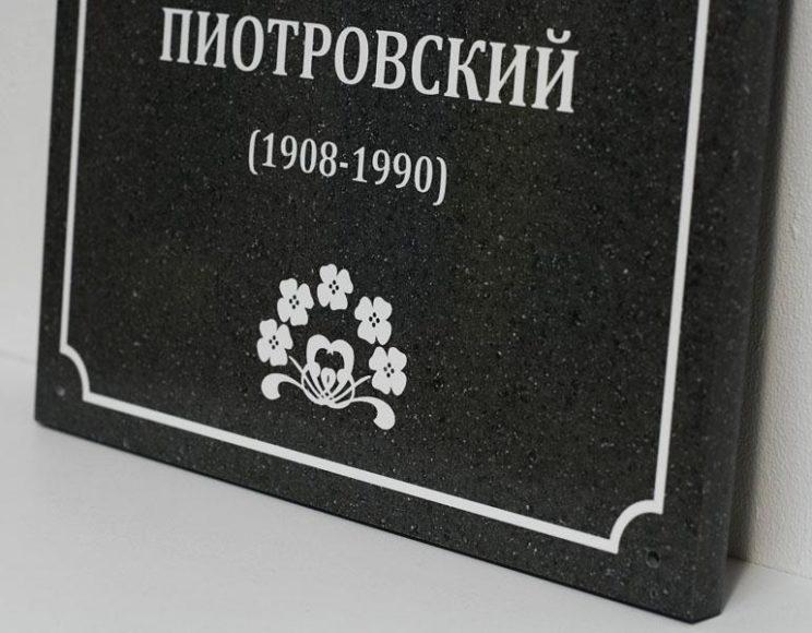 Таблички из искусственного камня: Табличка из искусственного камня 01