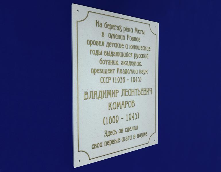 Таблички из искусственного камня: Табличка из искусственного камня — 05