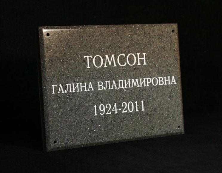 Таблички из искусственного камня: Табличка из искусственного камня — 09