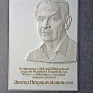 Табличка из искусственного камня: Барельеф академика Иванникова В.П.